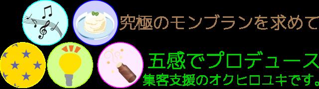 オクヒロユキのメディア【究極のモンブランを求めて】