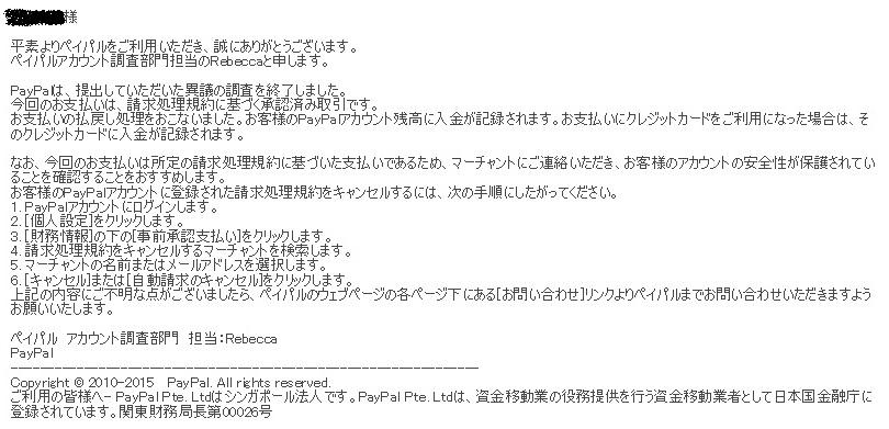 メール5-2