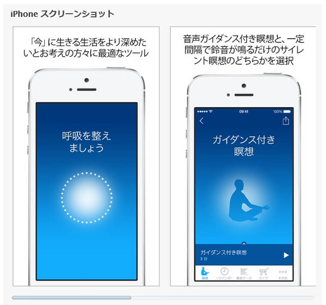 マインドフルネス・アプリ(有料)