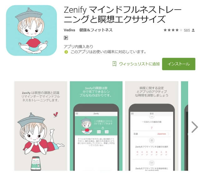 Zenify(無料)