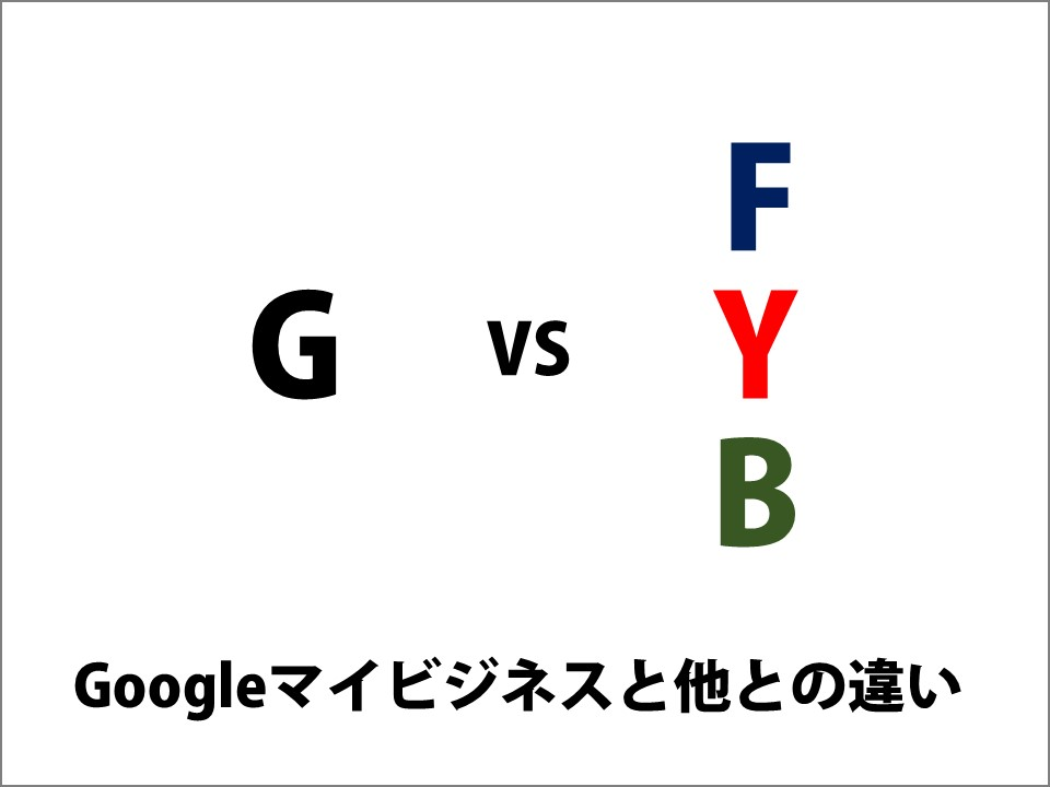 GoogleマイビジネスとFacebookとの違い、YouTubeとブログよりも先に取り組もう