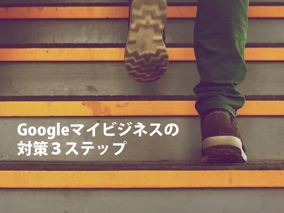 Googleマイビジネスの対策3ステップ