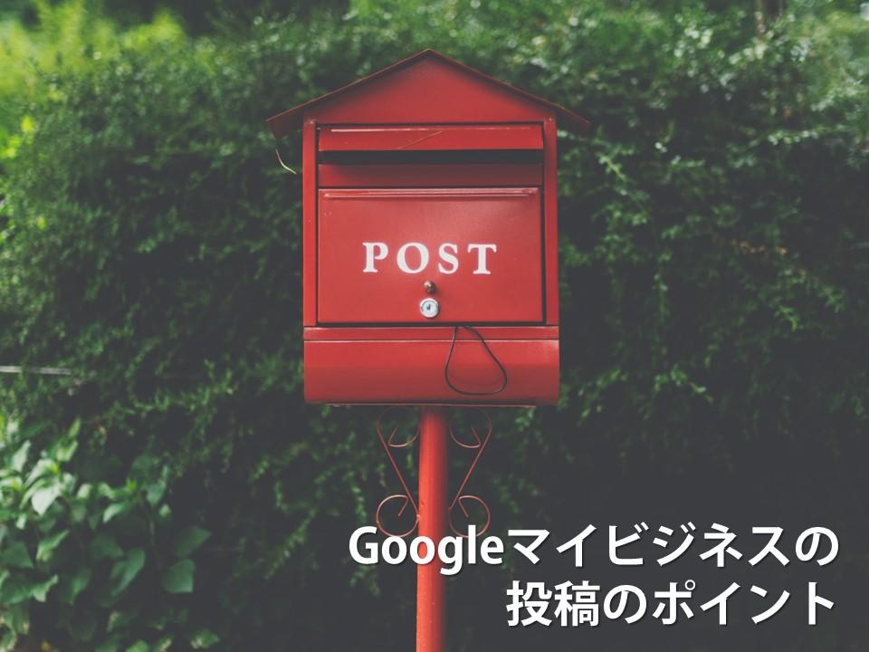 Googleマイビジネスの投稿のポイント