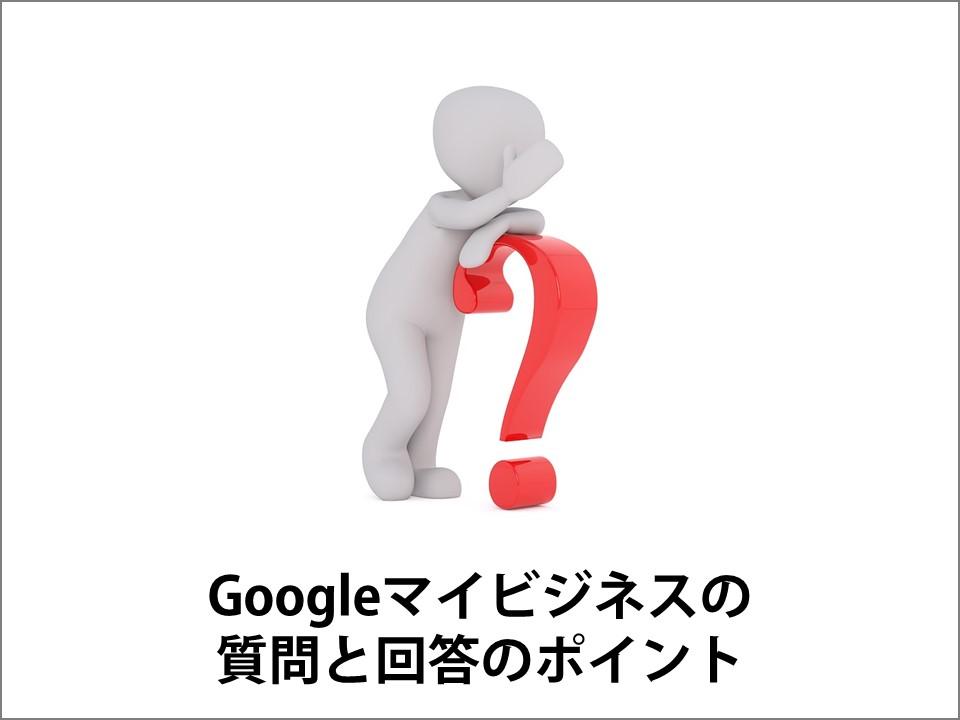 Googleマイビジネスの質問と回答のポイント