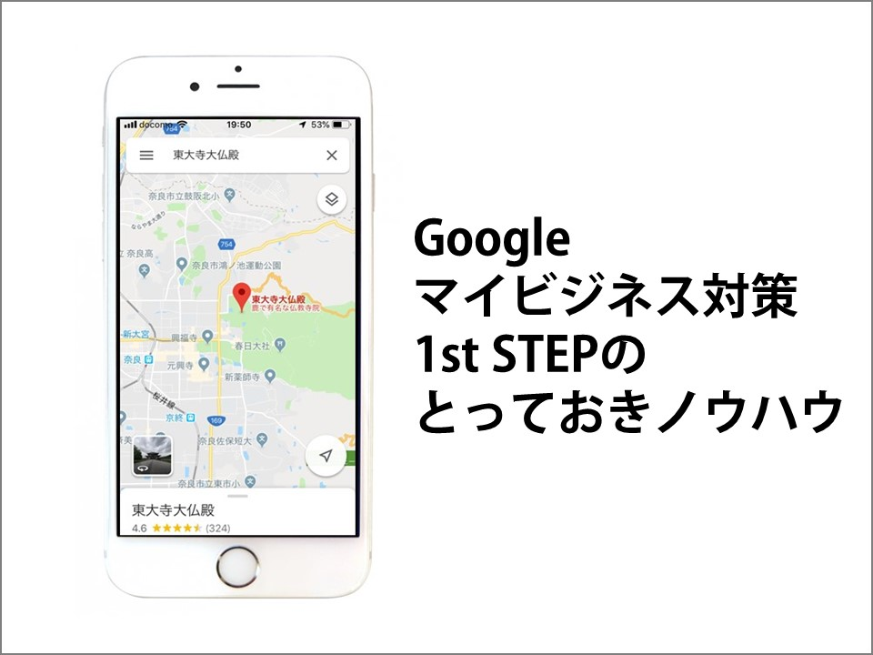 Googleマイビジネス対策 1st STEPのとっておきノウハウ