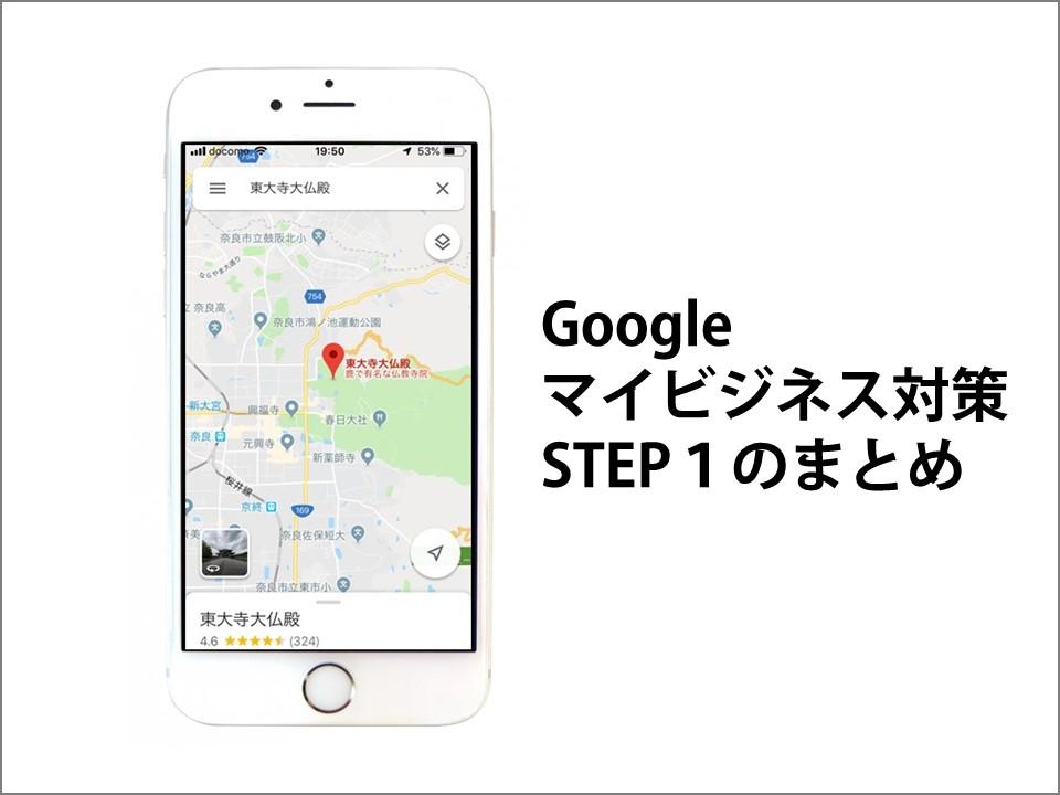 Googleマイビジネス対策STEP1のまとめ