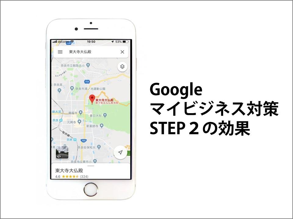 Googleマイビジネス対策STEP2の効果