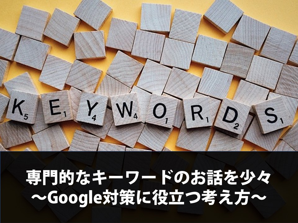 専門的なキーワードのお話を少々~Google対策に役立つ考え方