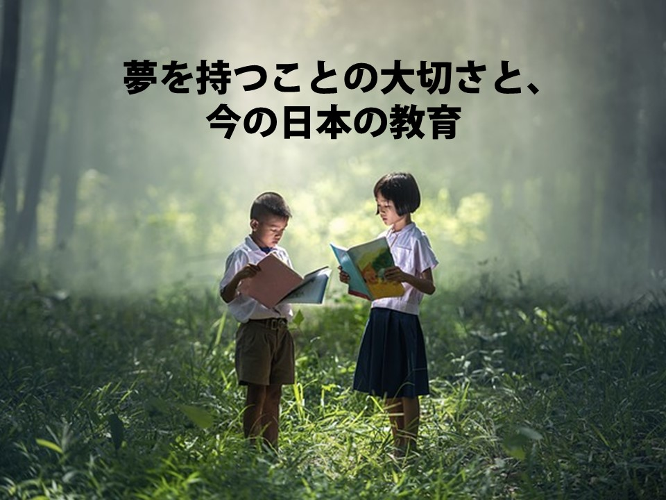 夢を持つことの大切さと、今の日本の教育