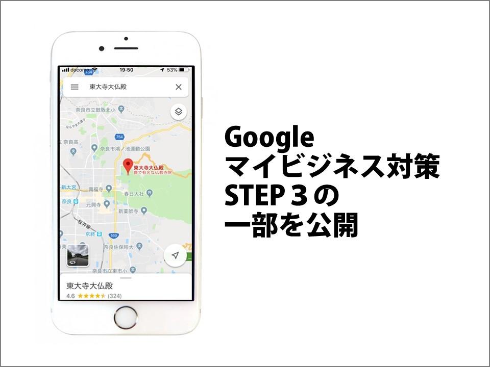 Googleマイビジネス対策STEP3の一部を公開