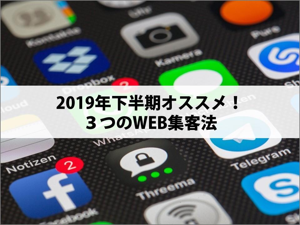 2019年下半期オススメ!3つのWEB集客法
