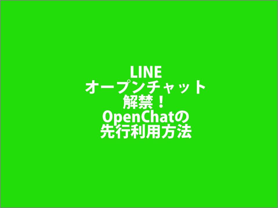 LINEオープンチャット解禁!OpenChatの先行利用方法