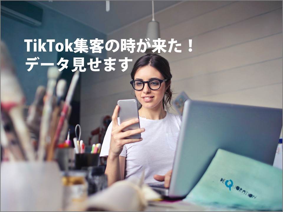 TikTok集客の時が来た!ティックトッカーになるためのデータ見せます