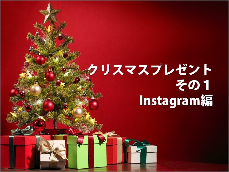 クリスマスプレゼント その1 Instagram編
