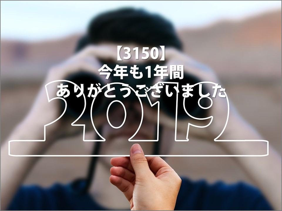 【3150】今年も1年間ありがとうございました